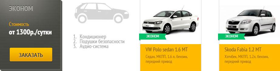 Выбор класса автомобиля